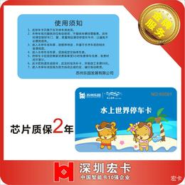 万福盈连锁酒店会员卡,北京会员卡,宏卡智能卡