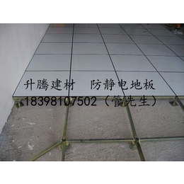 活动地板 遂宁防静电地板 微机室地板