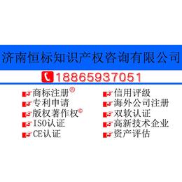 莱芜专利申请 申请专利费用 申请专利流程 专利检索