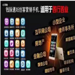 江西云创通营销智能手机