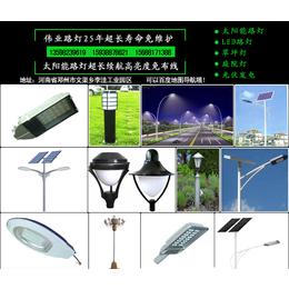 邓州伟业庭院灯(图)、光山路灯、路灯