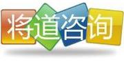 广州将道企业管理咨询有限公司