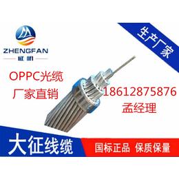 OPPC光缆多少钱一米 优质OPPC光缆生产厂家报价