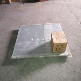 云南1.2x1.2m食品业称重地磅秤