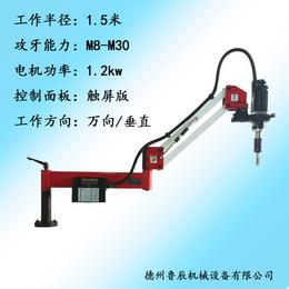 1.5米万向数控攻丝机触屏攻牙机M6-M30扭力保护