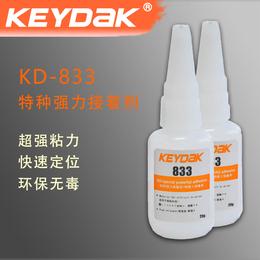 KEYDAK 特种强力胶粘剂 强力快干胶KD-833价格行情