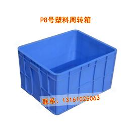 供应厂家直销P8号塑料周转箱大号加厚物流配送箱