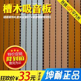 广州槽木吸音板 墙体隔音板 穿孔吸音板会议室教堂办公室木质板