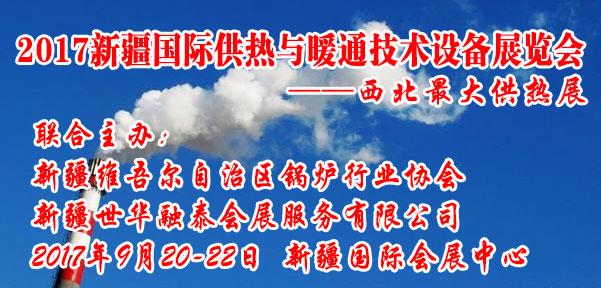 """乌鲁木齐加快推进""""电气化""""政策,2017新疆供热与锅炉展将于9·20在乌市举行"""