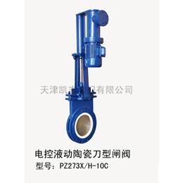 供应刀闸阀 KPZ273X-16C 电液动耐磨刀闸阀选型