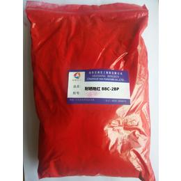 耐晒艳红2BP有机颜料