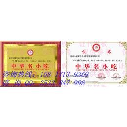 食品行业办理中华名小吃