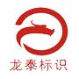 合肥龙泰标识标牌制作有限公司