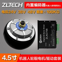 深圳中菱机器人4.5寸轮毂电机驱动器移动agv小车负载电机