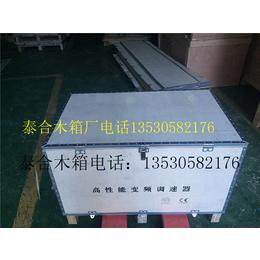 福永自动化万博manbetx官网登录出口木箱包装公司免费送货打包
