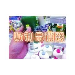上海过期饮料食品销毁上海临期进口果汁销毁附近销毁公司有哪家
