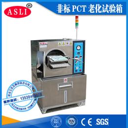 塑料片pct高压加速老化箱原理