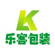 秦汉新城乐客包装有限公司