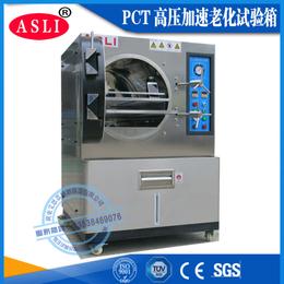 磁铁磁环PCT老化试验箱工厂