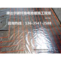 康达尔碳纤维发热线供应电采暖材料厂家