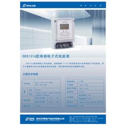 河南郑州电表国网表DDS1316型单相电子式电能表
