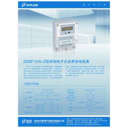 DDSF单相分时载波表_单相复费率载波电能表的生产厂家有哪些