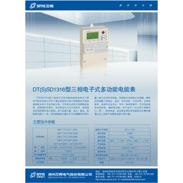 三相三线多功能电能表认准郑州三晖-专业三相仪表供应商