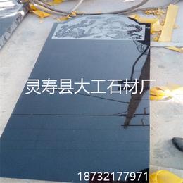 黑色墓碑生产厂家 直销 批发 中国黑 山西黑 河北黑茶几