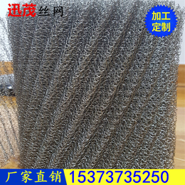 厂家直销不锈钢气液过滤网 捕沫网 针织网 泡沫补集器