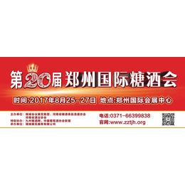 2017郑州糖酒会展会特色