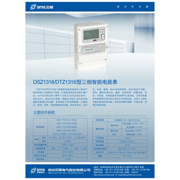 河南三相电表型号_河南三相智能电表型号查询_智能电表