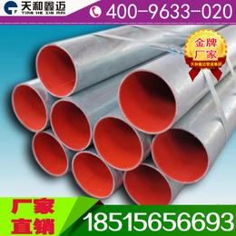 厂家直销DN20钢塑复合管衬塑钢管给水管暖气管冷热水