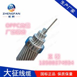 OPPC光缆厂家报价OPPC-24b1-240-40厂家直销