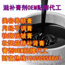 皇菴堂本草膏营养滋补膏专业OEM贴牌代加工膏剂招商代理批发