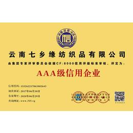 长风国际专业从事信用AAA评级面向云南省企业服务