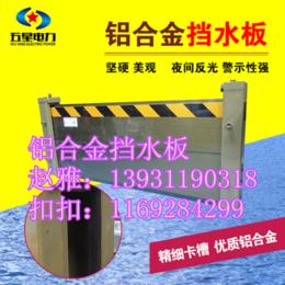 地下车库防汛挡水板智能硬件全自动监控防汛挡水板