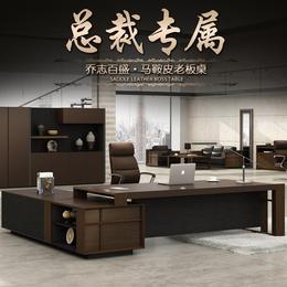 马鞍皮老板桌总裁桌简约现代大班台经理家具实木油漆办公桌椅组合