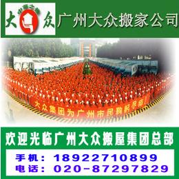 广州公司单位搬家 广州企业公司搬迁