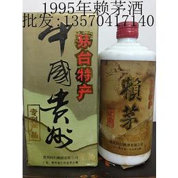 批发直销回归赖茅53度1995年赖茅酒