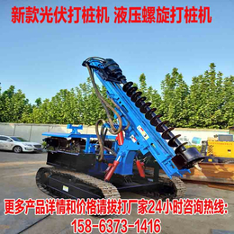 蓝云光伏打桩机丨电站光伏打桩设备丨履带液压机械