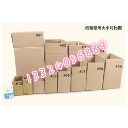 包装纸箱批发定做3层3-12号 邮政纸箱子 包装盒定制纸
