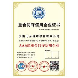 云南曲靖企业资信AAA评级找长风国际