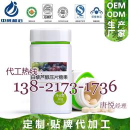 供应白藜芦醇压片糖果代加工 复合植物压片糖果OEM生产贴牌厂