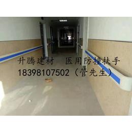 南充顺庆医院专用防撞扶手防撞带类型