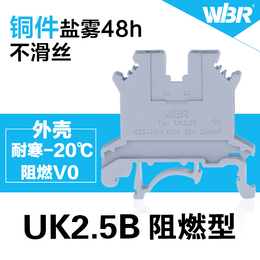 UKJ2.5B接线端子排 UKJ直通式电压端子条 螺钉端子板