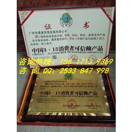 韶关木地板木业办理中国315消费者可信赖产品