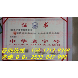 珠海餐饮行业办理中华老字号