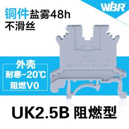 JUT1-2.5B导轨压接式接线端子排 UK工业配电端子板