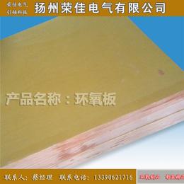 环氧板    环氧树脂板  玻璃丝布绝缘板