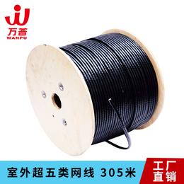 厂家直销万普国标 超五类室外纯无氧铜工程用网线 305米整箱